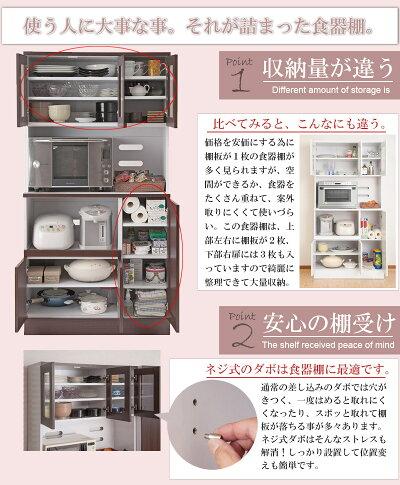 キッチン収納カップボード幅90cmレンジ台食器棚キッチンボードレンジボードおしゃれシンプル北欧カントリー家電収納食器収納