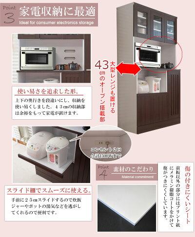 キッチン収納カップボード幅90cmレンジ台食器棚キッチンボードおしゃれシンプル北欧カントリー家電収納食器収納