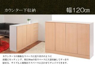 カウンター下収納扉幅120キッチン収納おしゃれシンプル北欧