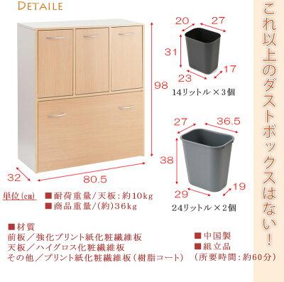 キッチン収納スリムダストボックス5分別幅80.5cm約80cmキッチン収納ゴミ箱ごみ箱キッチンホワイトナチュラルダークブラウンキッチン収納おしゃれ北欧スリム食器収納木製送料無料