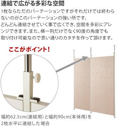 突っ張りパーテーションボード追加連結用幅65