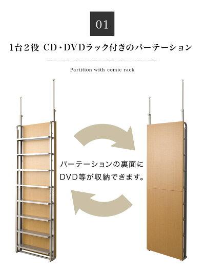 パーテーション突っ張り60日本製ウォールラックとしても使える壁面を有効利用して収納する