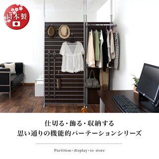 日本製突っ張り間仕切りクローゼットパーテーション約60cm幅ハンガーラックウォールラック家庭用パーティション薄型衝立つっぱり/木製/薄型/通販/北欧/送料無料