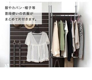 おしゃれな日本製のハンガーラック間仕切りクローゼット衣類パーテーション