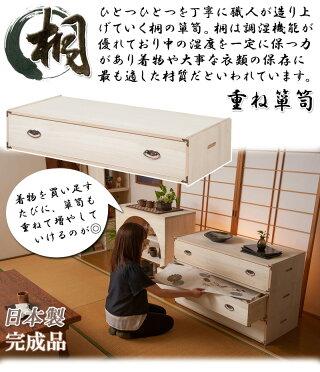桐重ね箪笥1段桐箪笥桐引出し桐袖出したんす桐製完成品日本製桐チェスト桐収納着物収納浴衣収納桐箱和風桐の衣装ケース押入れ収納クローゼット収納ベッド下収納