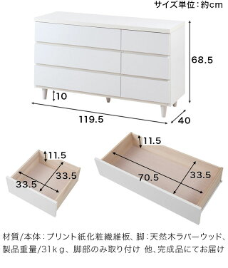 チェスト洋服タンス日本製幅120cmホワイト白リビングチェスト引き出し引出したんす整理木製おしゃれ収納
