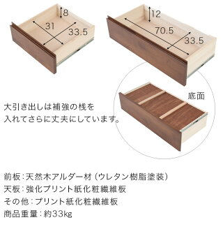 日本製アルダー材完成品アルダーチェストリビングラック幅80木製タンス引き出し引出しシンプルモダン
