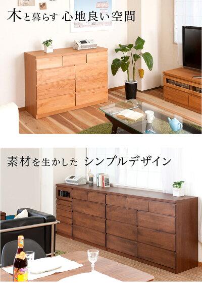 日本製アルダー材完成品アルダーチェストリビングラック幅119.5約120cm木製タンス高級感の中に温かみのある優しさがある美しい木目のアルダー材
