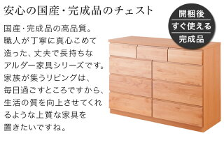 日本製アルダー材完成品アルダーチェストリビングラック木製タンス引き出しリビング収納