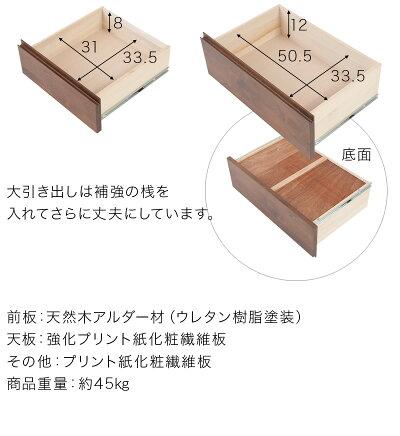 日本製アルダー材完成品アルダーチェストリビングラック木製タンス引き出し引出しシンプルモダン洋タンスリビング収納国産品組立て済み完成品木製/通販/送料無料/シンプル/新生活