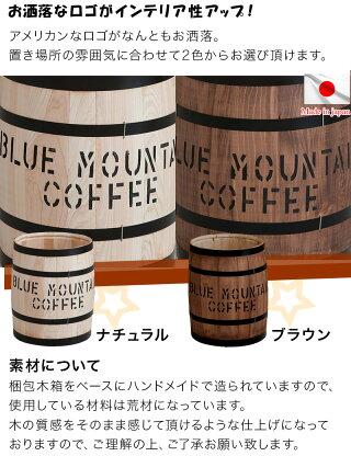 木樽コーヒー樽おしゃれカントリー調アメリカン風ディスプレイ樽としてだけでなく収納ケースとして使えるおしゃれな木製の樽