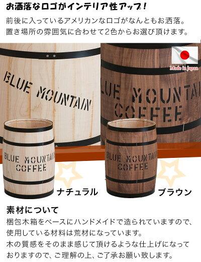 輸入したコーヒー豆の樽をイメージした国産のヒノキを使用した雰囲気あふれる木樽ですカントリー風アメリカン雑貨収納ボックス天然木樽型バレル鉢カバー小物収納ゴミ箱