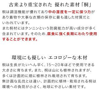 桐たんすチェスト日本製完成品桐1段チェスト生地仕上げ白木桐の優れた効能を備え、シンプルなのに高級感のあるデザインに仕上げました