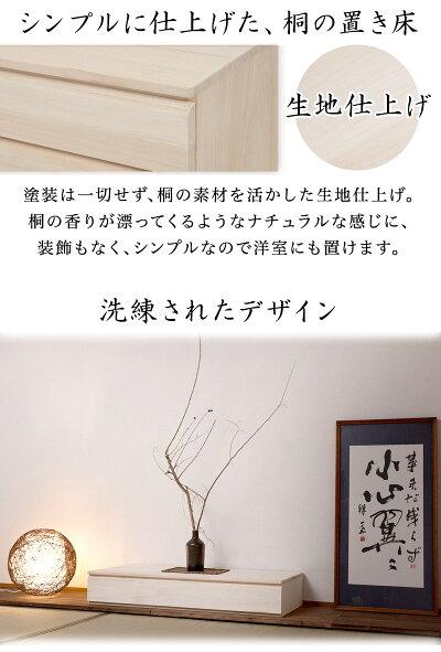 シンプルな桐の置き床だから床の間だけではなく洋室などにもOKナチュラルな印象でお洒落