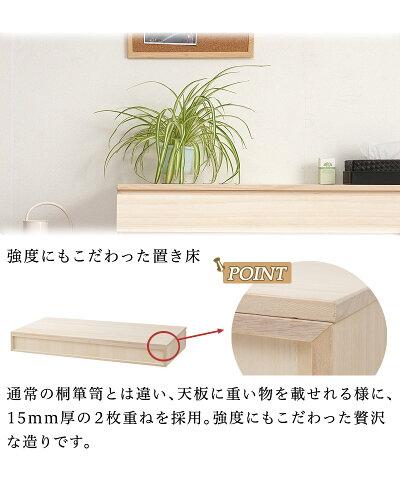 桐の置き床おしゃれ約横幅100cm総桐着物や掛け軸などの収納に桐タンス桐チェスト桐箱