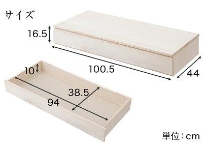 桐の置き床天然木桐材のチェスト桐箱おしゃれ安心の日本製です完成品だから届いてすぐ使える
