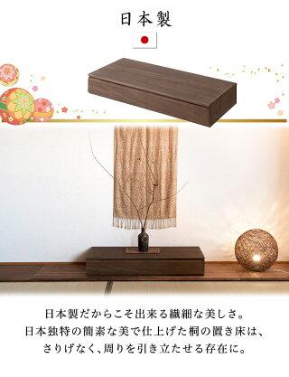 桐の置き床ブラウン総桐タンス着物や掛け軸の収納に艶のないダークブラウンに塗装された桐の置き床