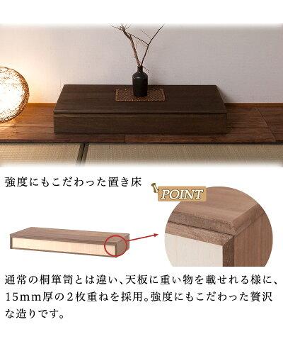 桐の置き床ブラウン約横幅100cmタンス箪笥クローゼットや押し入れに桐箱モダンおしゃれ