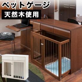 ペット用ケージ ペットサークル 幅90 天然木を使用したスライド式ペットケージ 日本製 完成品 組立不要