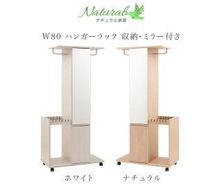 コートハンガー鏡ミラー付き大容量ホワイト木目ナチュラル収納棚