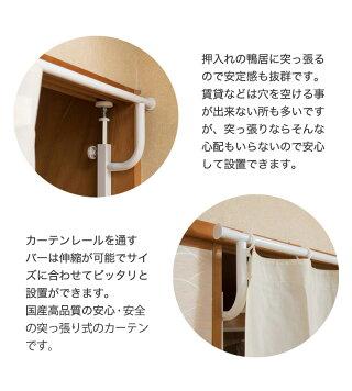 カーテン幅165cm170cm幅180cmに対応目隠し日本製シンプル伸縮カーテン