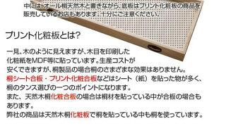 本物の天然木桐の突板を仕様日本製完成品桐木ナチュラル着物の収納