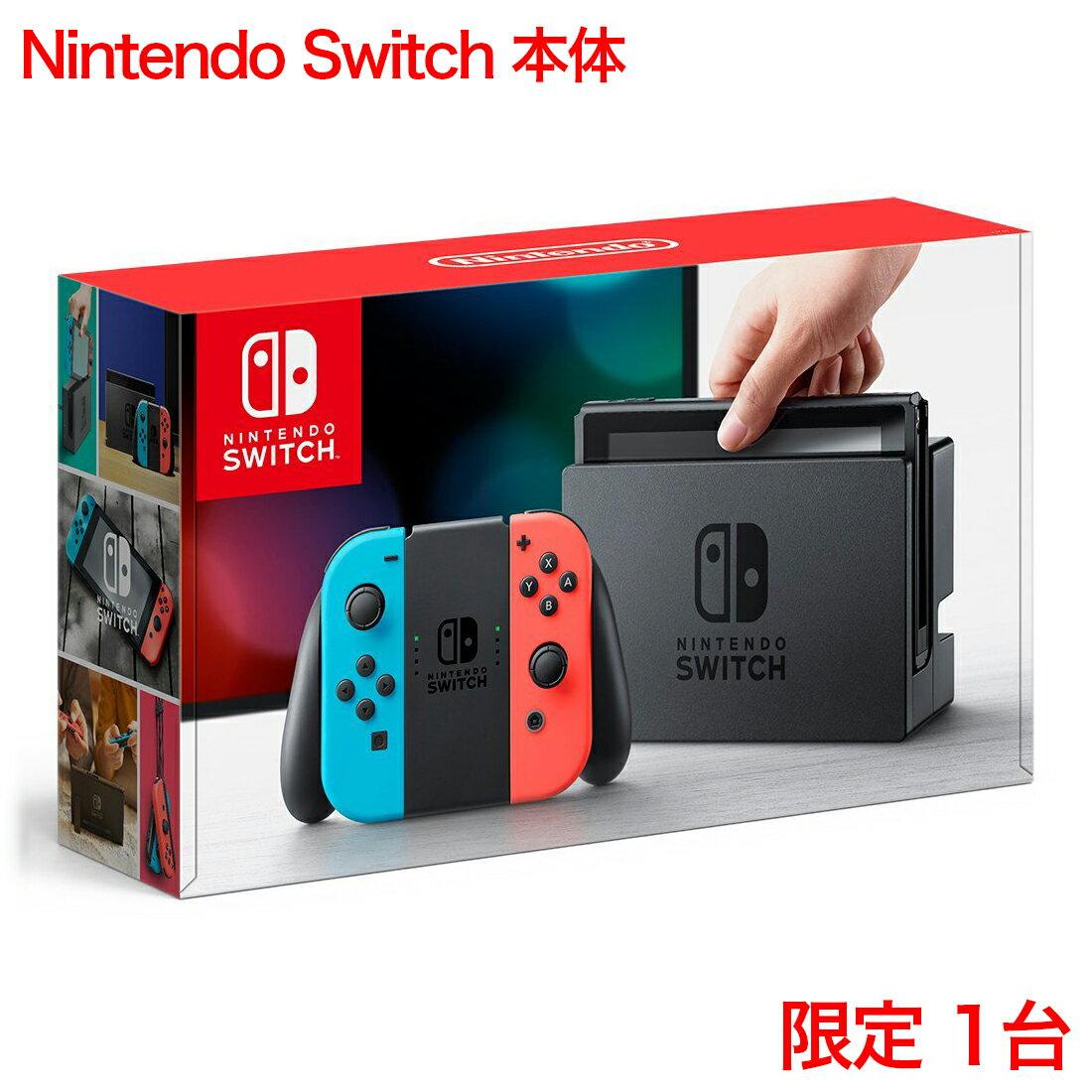 任天堂 Nintendo Switch Joy-Con(L) ネオンブルー/(R) ネオンレッド ニンテンドースイッチ本体 4902370535716 新品 未開封