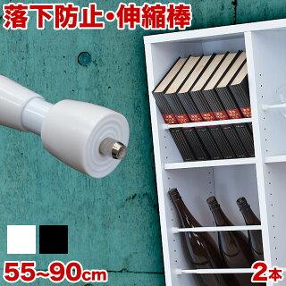 落下防止伸縮突っ張り棒2本セット55cm60cm65cm70cm75cm80cm85cm90cm