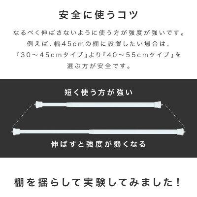 落下防止伸縮突っ張り棒2本セット40cm45cm50cm55cm60cm