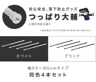 落下防止伸縮突っ張り棒4本セット55cm60cm65cm70cm75cm80cm85cm90cm