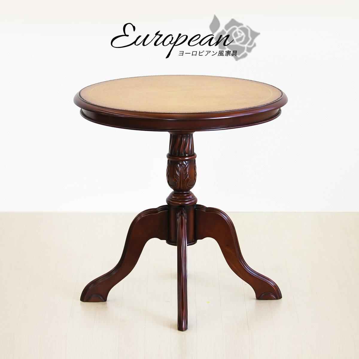 テーブル ( ヨーロピアン アンティーク風 クラシックテーブル ) 小型テーブル ラウンドテーブル 丸テーブル サイドテーブル 優雅クラシック 上品 ブラウン/木製/通販/送料無料 新生活