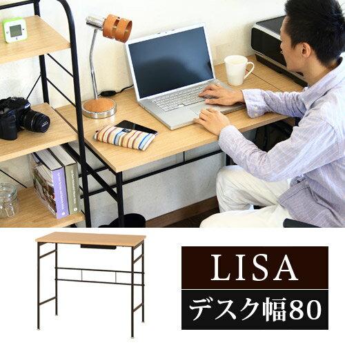 デスク パソコンデスク 木製 LISA 幅80cm 男前インテリア 勉強机 パソコンデスク スチール テーブル シンプルデスク スタイリッシュ コンパクトデスク 木製 ルンバブル カッコいい おしゃれパソコンデスク 北欧 送料無料 送料込み