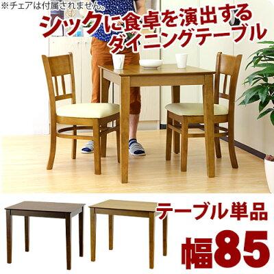 ダイニングテーブルマーチ85ダイニングテーブルモダン食卓センターテーブル天然木リビングテーブル机ダイニング家具キッチンチェアー椅子キッチン天然木リビングテーブル/木製/薄型/通販/北欧/送料無料