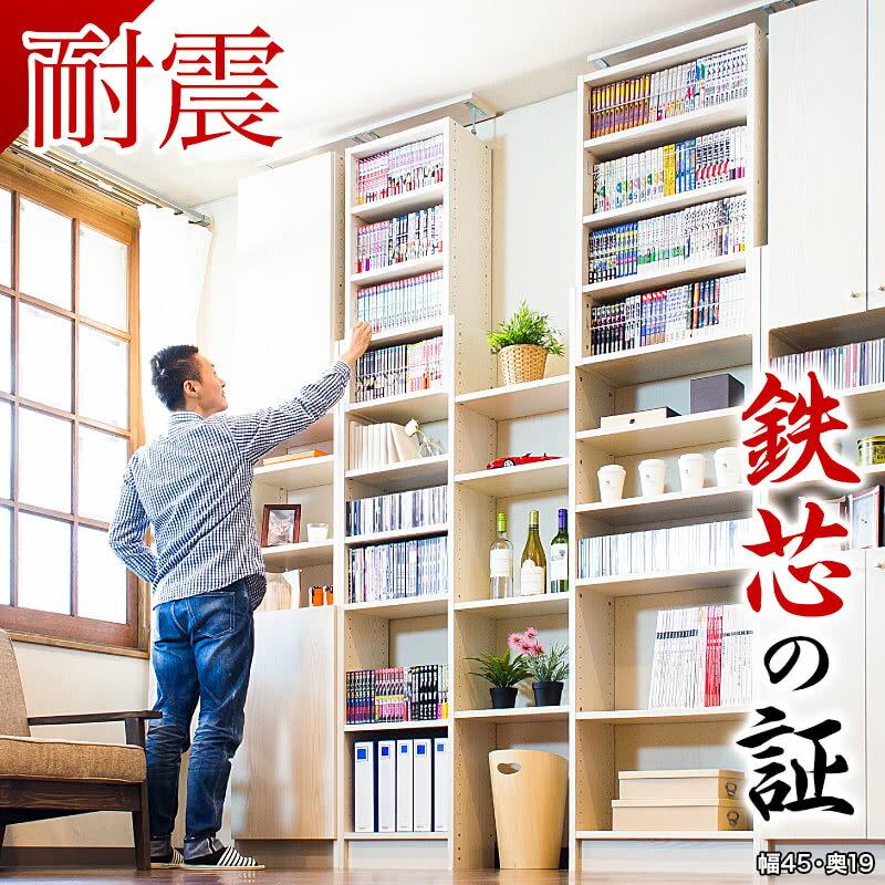 耐震突っ張り本棚、幅45奥行19の薄型ラック、地震対策に転倒防止の壁面収納として、天井つっぱり式のスリムなオープンラック。多機能で大容量の連結可能つっぱり書棚。コミックや文庫本、子供部屋の整理に最適、送料無料。