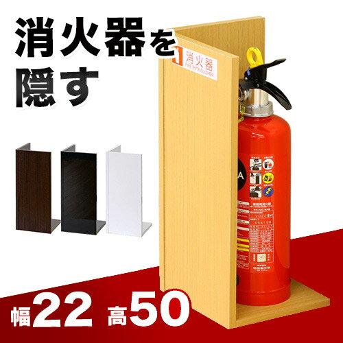 消火器収納、幅22cm高さ50cmの消火器置き場。消火器ケース文字標識シール付き、部屋の隅の消火器を隠す消火器ボックス。消火器スタンド以外にも玄関の傘立てを隠すのも最適。ホテルやオフィス、ショールームなどで消火器を目立たなくさせる消火器BOX、送料無料