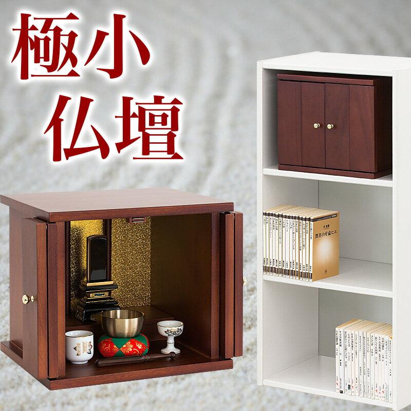 小型仏壇ちいさやか、家具調仏壇の省スペース幅30cmミニ仏壇、上置き仏壇12号に相当する高さ26cmモダンなコンパクト仏壇、ご本尊や位牌の安置用の須弥檀は取り外し可能。天然木を使用して紫檀風の色合いをした木目が美しい、観音開き小型モダン仏壇、本棚サイズ、送料無料