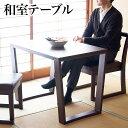 和室ダイニングテーブル、幅85cmの和風モダン天然木テーブル。直線的でモダンなデザインで畳の和室で使える木目の美しい天然木ダイニング机、別売りのチェアあり、送料無料