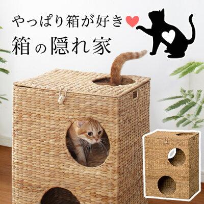 猫ちぐらボックスハウス天然素材ねこ猫ハウス箱ボックス箱型ハウス猫用ハウス遊び場おもちゃトンネル箱型ウォーターヒヤシンス製猫ベッドつぐら猫トンネルカゴ籠かごバスケット編み木製/薄型/通販/送料無料/新生活