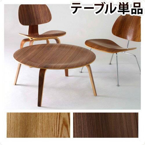 イームズコーヒーテーブルCTW ウッドテーブル デザインチェア デザイナーズ家具のイームズのリプロダクト商品 リビングテーブル 木製 塩系インテリア 送料無料 AWL 送料込み 新生活