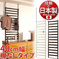 家具に設置できるパーテーション40cm幅棚なしクリームnj-0030ブラウンnj-0034