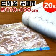 【送料無料】ふとん圧縮袋収納袋M