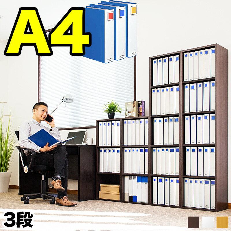 A4書棚 3段 幅40 A4キングファイル 収納 リングファイル 書類 棚 縦置き オフィス 整理 本棚 A4サイズ パイプ式ファイル 雑誌 縦に入る 書棚 事務所 保管 書庫 ダークブラウン/ナチュラル/ホワイト