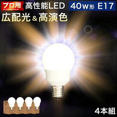 電球E17×4個