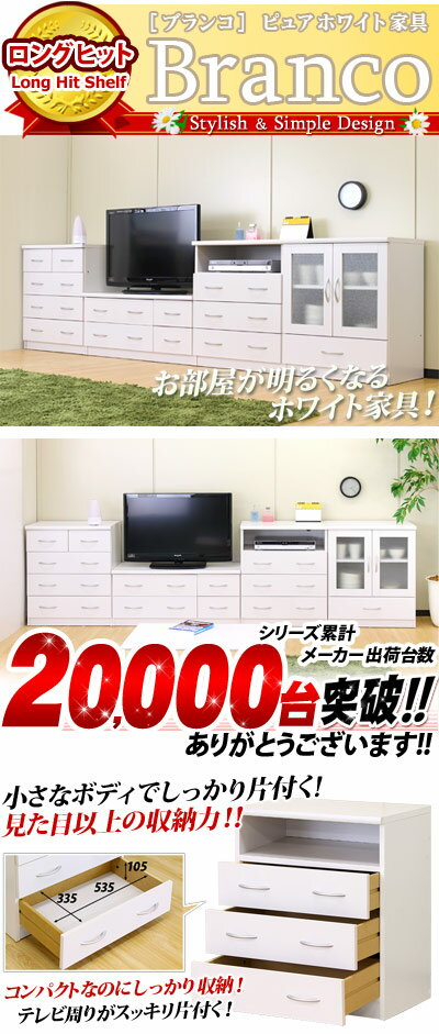 ホワイトTVボード幅60cm白プリンター台引出しミニテレビ台ホワイト収納シリーズのハイタイプのテレビボード明るく安らぐ空間を演出