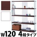 シェルフ 幅120cm ホワイト/ブラウン ワイドグラスシェルフ4段 ガラス棚 キャビネット ディスプレイラック 書棚 コレ…