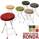 Ronda ロンダスツール 背もたれなし カウンターチェアーバーチェアー椅子イスいすキャスターなしキッチンチェアースツ…