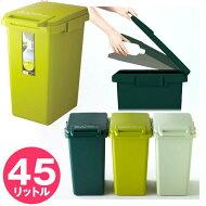 コンテナスタイル45Jゴミ箱ごみ箱くずかごダストボックスごみばこ資源ゴミ屋外かわいいおしゃれキッチンインテリアカウンターふた付き分別45l45L【送料無料】通販北欧テイスト