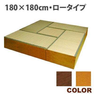 畳ユニットボックス清花-さやか ロータイプAセット 高床式畳収納 180 x180cm 和風 たたみ 収納ボックス畳収納畳BOX畳ユニット畳収納畳ボックス【ナチュラルTY-Aset-NA/ブラウンTY-Aset-BR】 【送料無料】木製薄型北欧家具通販人気 シンプル 新生活