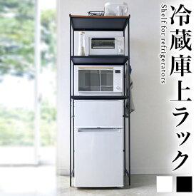 冷蔵庫ラック 幅60 キッチン収納 キッチンラック 小型 ミニ冷蔵庫 上 ラック 収納 上棚 レンジ台 キッチン小物 便利 ワンルーム 一人暮らし 省スペース 上置き おしゃれ スチールラック 収納棚 ホワイト ブラック