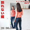 リフェクスミラー 幅20 高さ90 割れない鏡 refex ミラー 割れない鏡 日本製 鏡 壁掛け 全身 おしゃれ 姿見 ミラー 国…